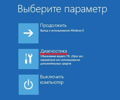 безопасный_режим-2