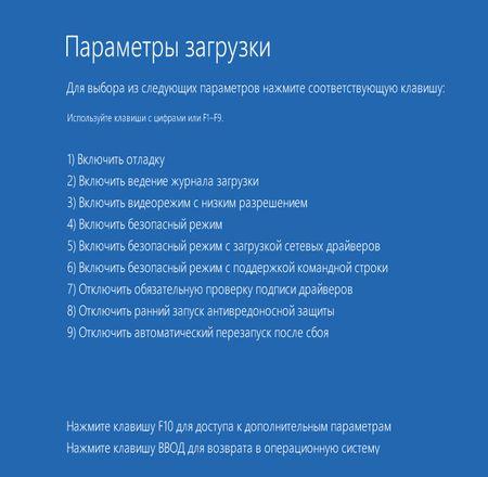безопасный_режим-6