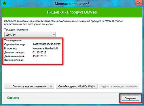 Ключи Для Doctor Web