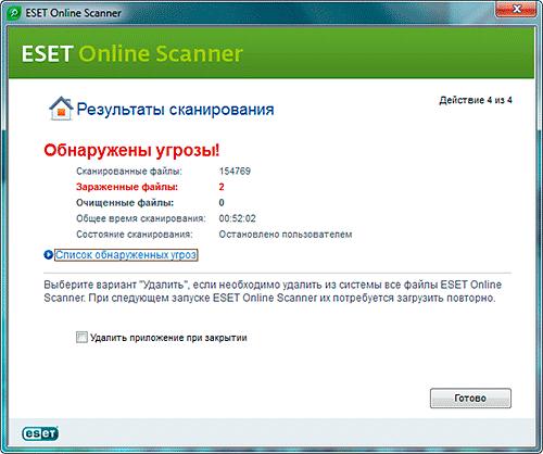 nod32_8.png