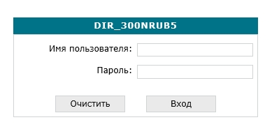 настройка_роутера