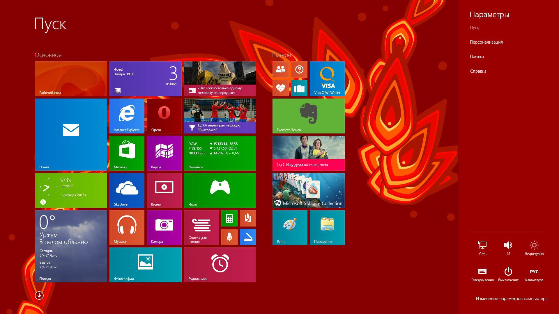 Программа которая меняет обои на рабочем столе windows 10