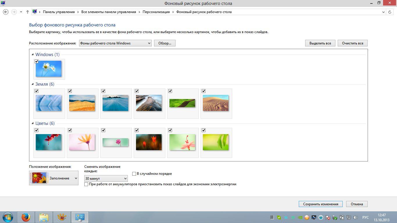 Как сделать слайд на рабочий стол windows 7