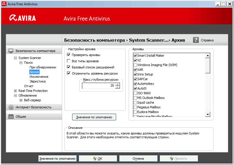 антивирус-avira-архив