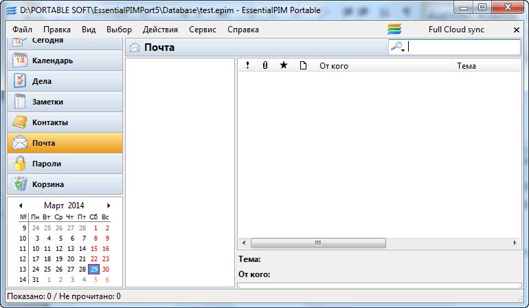 EssentialPIM-почта