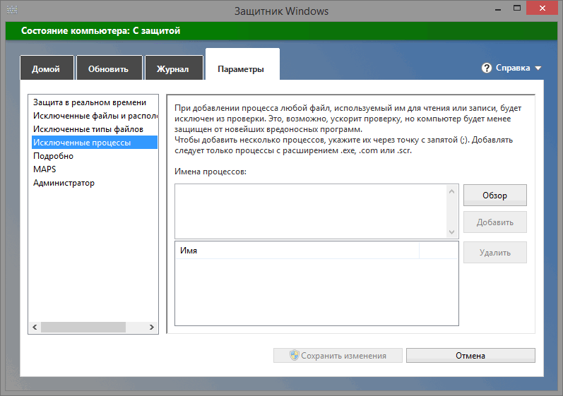 параметры_защитника_windows