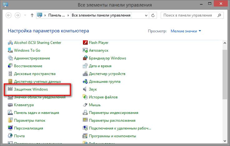 защитник_windows
