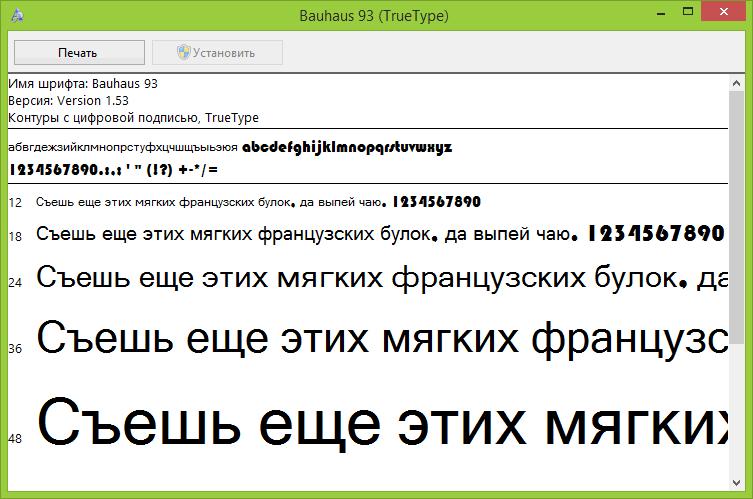 просмотр-шрифта