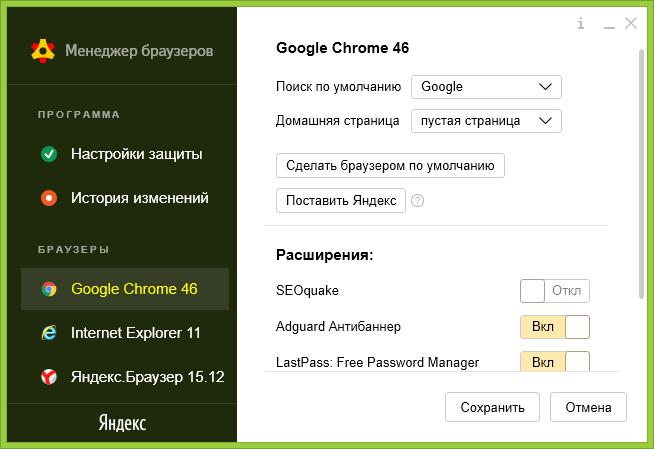 настройка-chrome