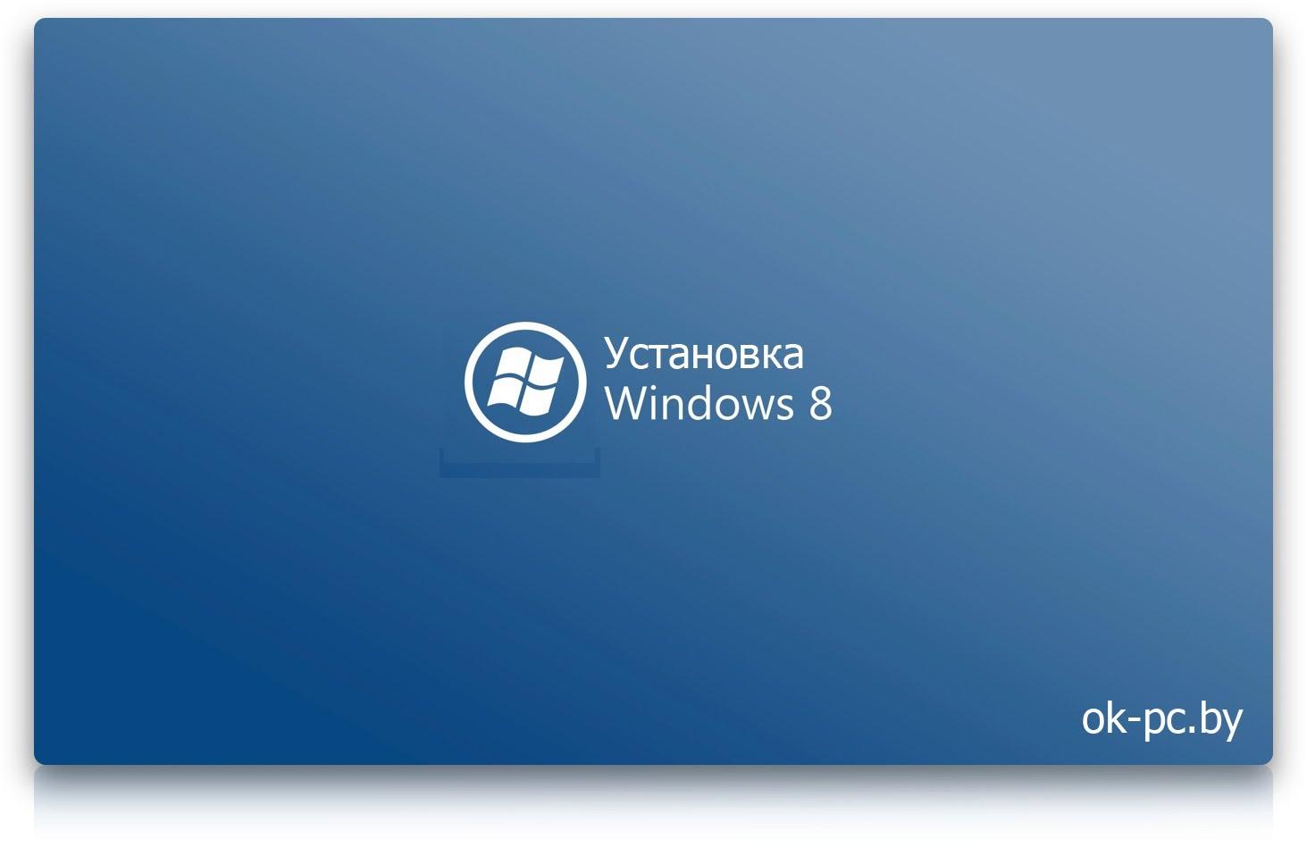 Процесс установки Microsoft Windows на планшет