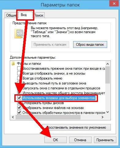 Альтернативное выделение файлов с использованием флажков 7