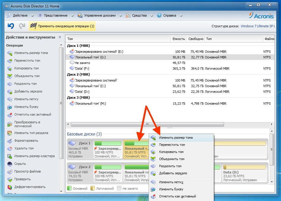 Как перенести систему Windows на другой диск 15