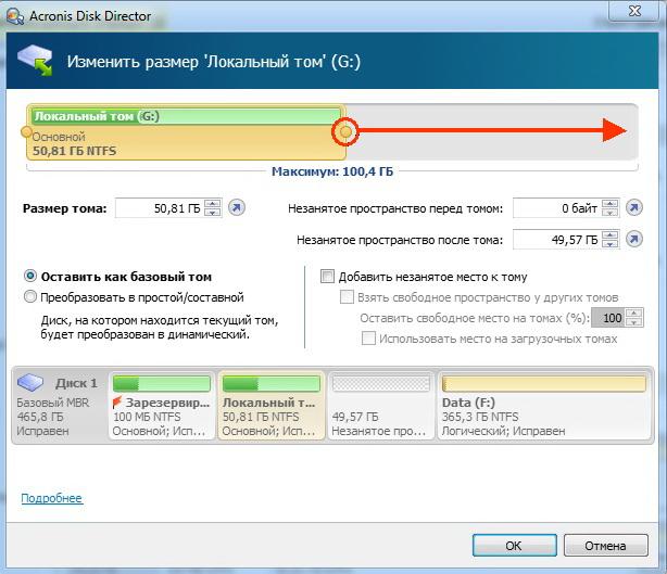 Как перенести систему Windows на другой диск 16