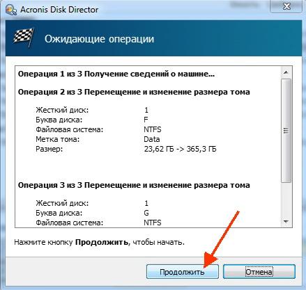 Как перенести систему Windows на другой диск 19