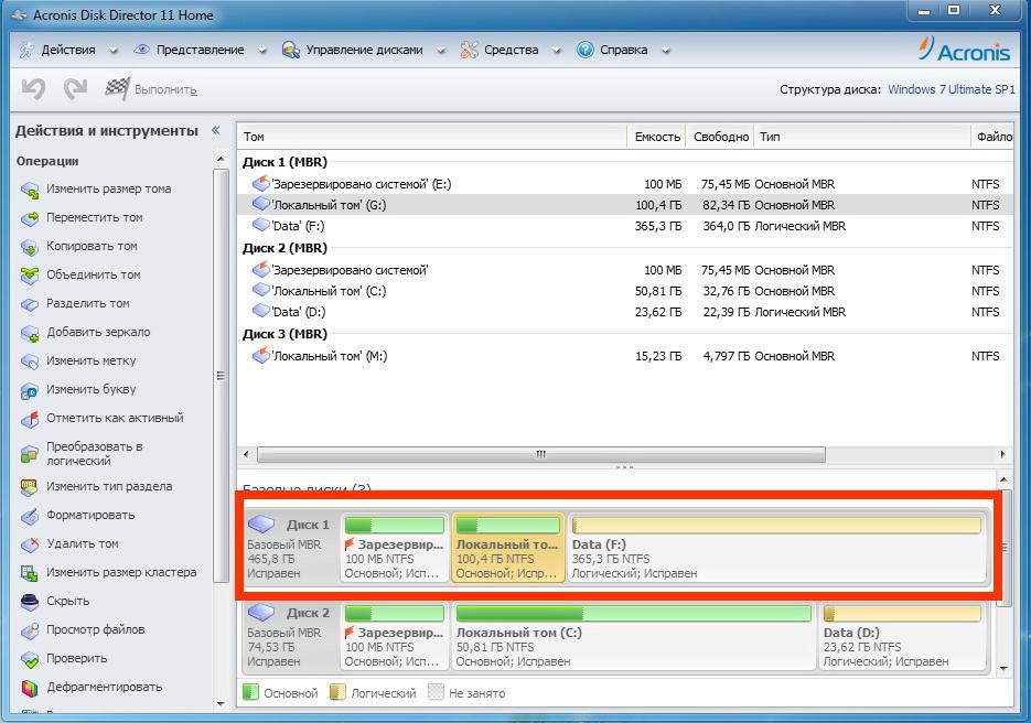 Как перенести систему Windows на другой диск 21