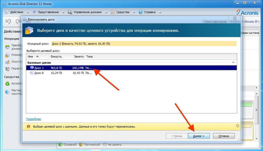 Как перенести систему Windows на другой диск 5