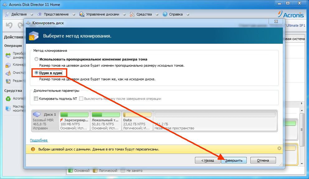 Как перенести систему Windows на другой диск 6