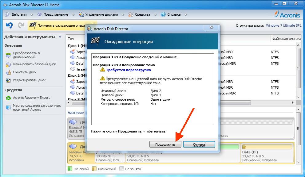 Как перенести систему Windows на другой диск 8