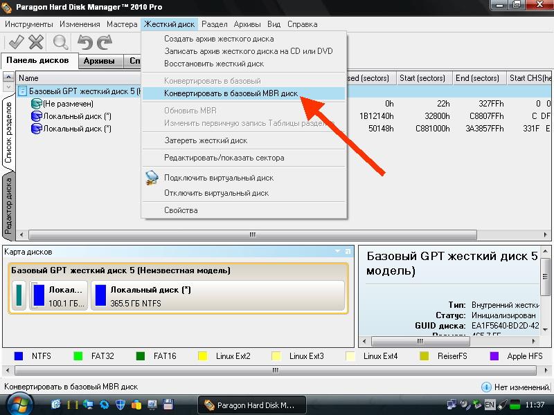 Как сделать gtp диск из mbr в paragon