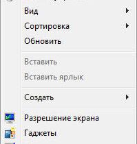 Как добавить в Windows 7 свой пункт в контекстное меню рабочего стола и компьютера.
