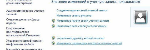 Как включить учетную запись «Администратор» в Windows 7
