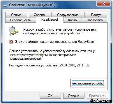 ReadyBoost-3