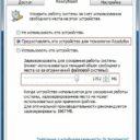 Ускорение Windows 7 с помощью ReadyBoost.