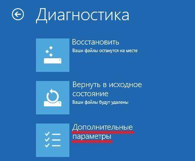 безопасный_режим-3
