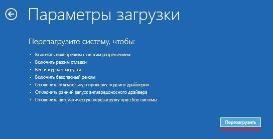 безопасный_режим-5