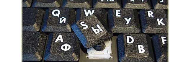 Как заменить клавишу на клавиатуре ноутбука