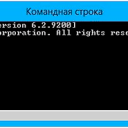 Как запустить командную строку в Windows 8