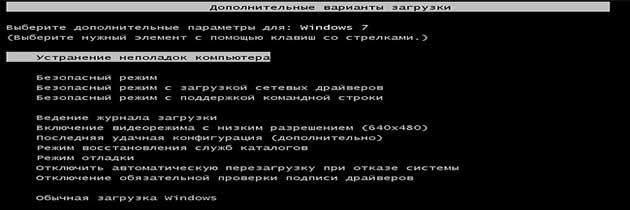 Меню дополнительных вариантов загрузки windows 7