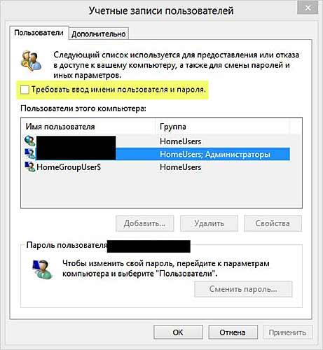 пароль-1