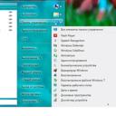 Как вернуть кнопку Пуск в Windows 8.