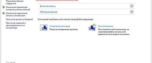 Windows 8. Как избавиться от бага мерцающих окон Центра поддержки.
