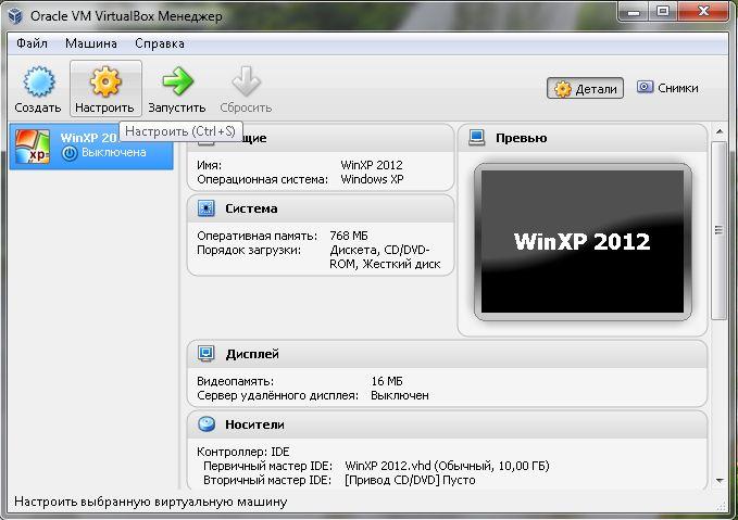 virtualbox-12