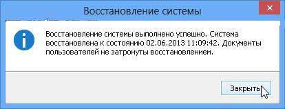 точка_восстановления9