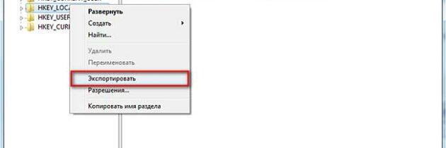 Как сделать резервную копию реестра