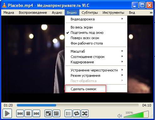 2 способа сделать скриншот с видео 45