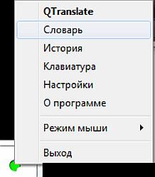 онлайн-переводчик-меню