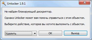 удалить-неудаляемые-файлы
