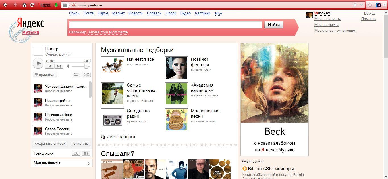 Yandex на комп онлайн