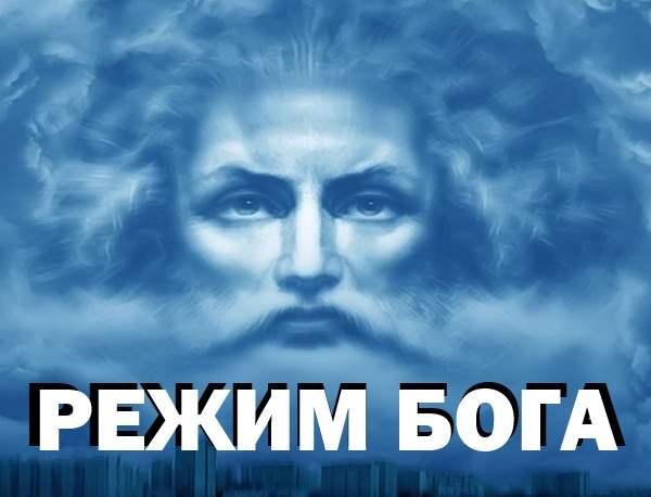 режим-бога