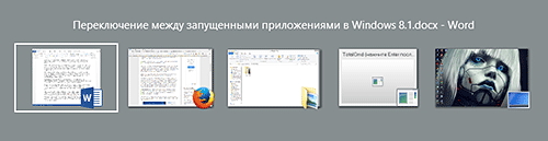 переключение_между_запущенными_приложениями