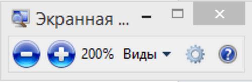 экранная_лупа
