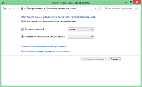 изменение_параметров_отключения_экрана_спящего_режима