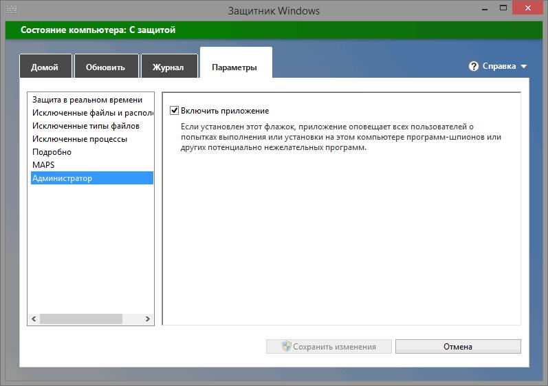 отключение_защитника_windows