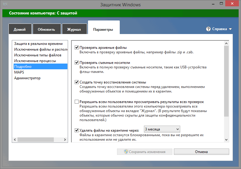 параметр_подробно_windows_defender