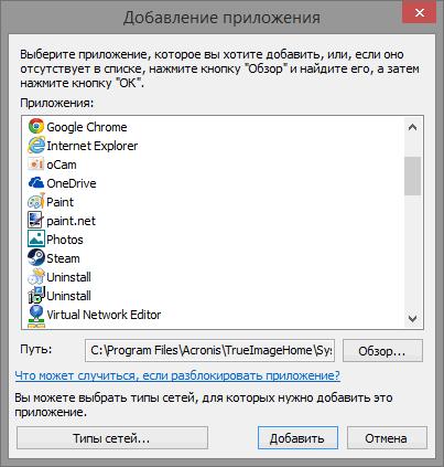 добавление_приложения