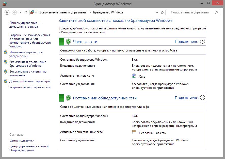 Как восстановить брандмауэр windows 8.1